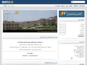 وبسایت شرکت IT هامون