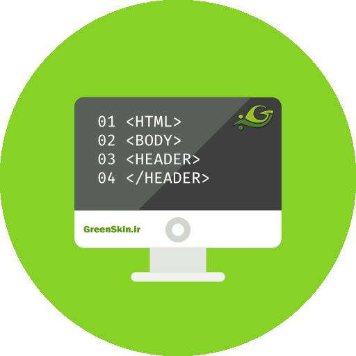 آموزش HTML – مقدمه
