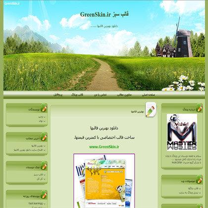 قالب زيباي سبز ورژن ۱ (مزرعه)