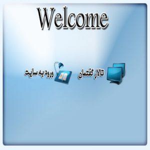 اسکریپت خوش آمدید برای وب سایت ها
