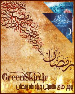پرچم مناسبتی ماه مبارک رمضان