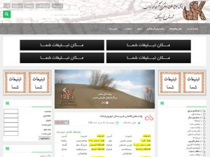 پروتال گردشگری کویر ایران