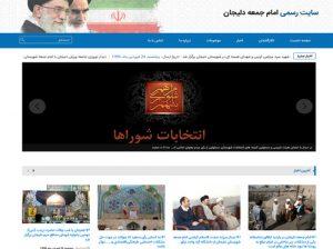 سایت رسمی امام جمعه دلیجان