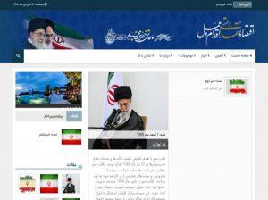 سایت رسمی امام جمعه نراق