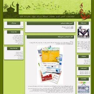 قالب زیبای رمضان ورژن ۲ (سبز)