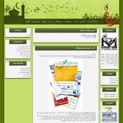 قالب زيباي رمضان ورژن ۲ (سبز)