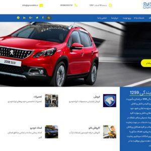 نمایندگی ایران خودرو ۱۲۵۹