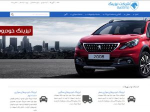 شرکت لیزنیگ ایران خودرو