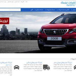 شرکت لیزینگ ایران خودرو