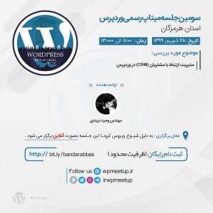 برگزاری سومین میتاپ وردپرس در استان هرمزگان