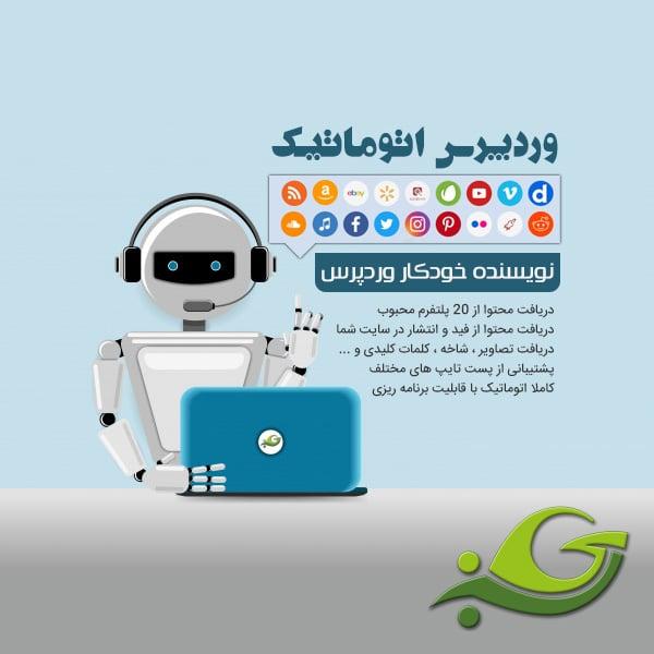 افزونه ربات نویسنده وردپرس WordPress Automatic